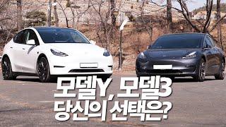 [자동차기자문영재] 일란성 쌍둥이 테슬라 모델 Y, 모델 3...거주성 및 승차감 비교해 봤습니다!