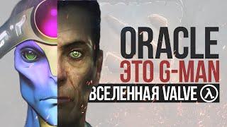 G-MAN – ЭТО ORACLE / DOTA 2 ВО ВСЕЛЕННОЙ HALF LIFE