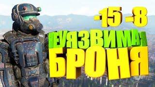 Fallout 76: КАК В PVP ВАНШОТНУТЬ НЕУЯЗВИМЫЙ СЕТ, БРОНЯ НА НЕПОДВИЖНОСТЬ -15, ЗАЩИТА ОТ ИГРОКОВ -8