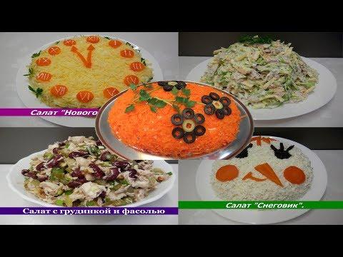 5 ЛУЧШИХ Салатов на Новый год - Просто и Вкусно!