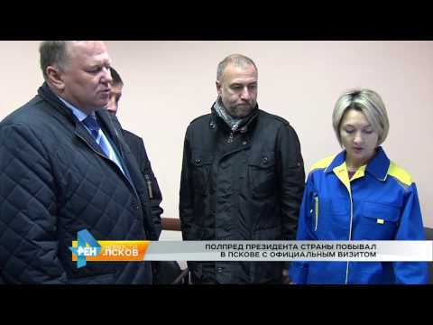 Новости Псков 23.11.2016 # Полпред президента страны побывал в Пскове с официальным визитом