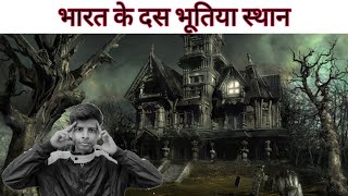 भारत के दस भूतिया स्थान | Top 10 Horror places of India | जहां जाना सबके बस की नहीं है | - 10
