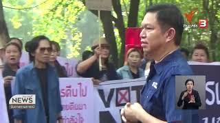 14 มี.ค. 62 #จับตาฯ กกต. ตั้งกรรมการสอบอดีต ทษช. เทคะแนน #ThaiPBS