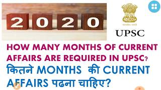 HOW MANY MONTHS OF CURRENT AFFAIRS ARE REQUIRED IN UPSC PRELIMS 2020?