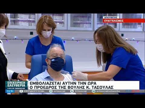 Η στιγμή του εμβολιασμού του προέδρου της Βουλής στον «Ευαγγελισμό»   | ΕΡΤ 27/12/2020