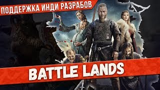 📱Battle Lands: The Clash of Epic Heroes / Инди РПГ от наших