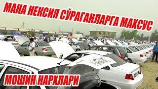 ЎЗБЕКИСТОНДА NEXIA-2 НАРХЛАРИ МАХСУС ВИДЕО - AVTO OLAM