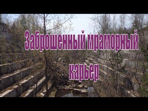 Заброшенное. Мраморный карьер- Новосибирская область, путешествия по Сибири, достопримечательности.