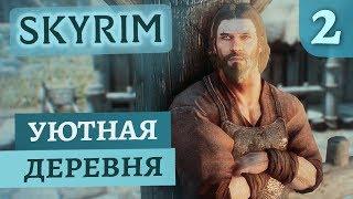 Ривервуд | Skyrim #2
