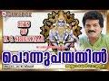 പൊന്നുപമ്പയിൽ   Ponnu Pambayil   Hindu Devotional Songs Malayalam   Ayyappa Songs MG Sreekumar