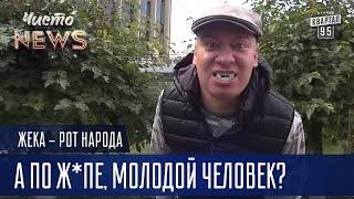 Жека - Helloween - А по ж*пе, молодой человек? | Рот Народа Чисто News 2016