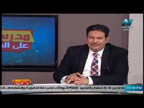 """تاريخ الصف الثالث الثانوي 2020 - الحلقة 30 - """"سوريا ولبنان من الإقتراب حتى الاستقلال"""""""