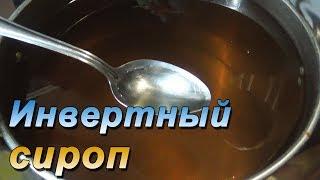Как приготовить инвертированный сироп ? Инвертный сироп рецепт для пчёл