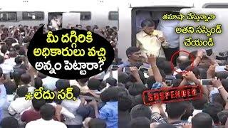 స్పాట్లోనే సస్పెండ్ | CM Chandrababu suspend Governments officers at Spot | Telugu Trending