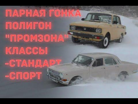"""Парная гонка 2021/ Полигон """"Промзона"""""""