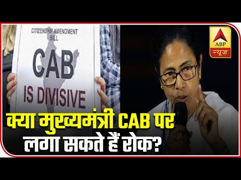 Can Chief Ministers Stop CAB's Implementation In States? | ABP News