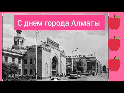 С днем города Алматы  Алматы город яблок  Алматы несколько лет назад  Алматы СССР