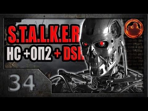 S.T.A.L.K.E.R. Народная солянка ОП-2 DSH мод #34. Не для всех.
