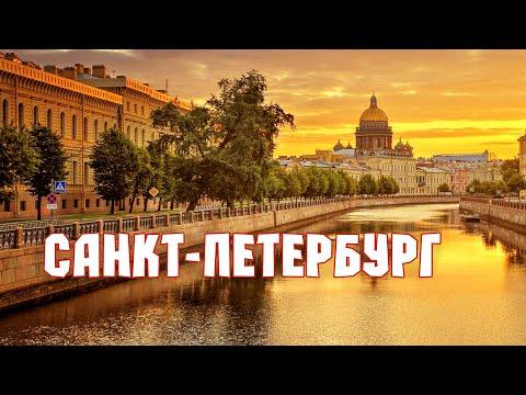Санкт-Петербург. Самый красивый город России.