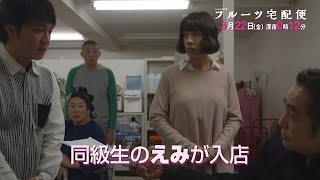 mqdefault - 【ドラマ24】フルーツ宅配便 第11話
