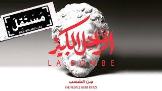 اغاني حصرية The People Went Crazy - The Great Departed #LaBombe [Official Audio] تحميل MP3