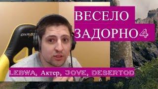 LeBwa, Актер, Jove, DESERTOD - Весело задорно 4