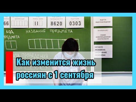 🔴 Как изменится жизнь россиян с 1 сентября
