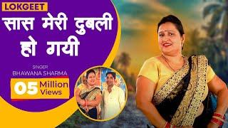 सास मेरी दुबली हो गयी बहुओं के आने से भावना शर्मा लोकगीत Shishodia Cassettes