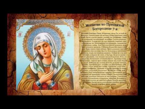 Молитва ко Пресвятой Богородице 7-я
