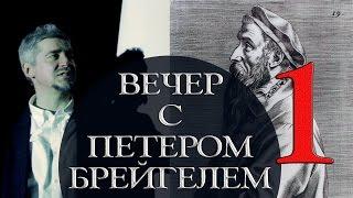 Вечер-концерт с Питером Брейгелем. Часть 1. Рассказывает драматург Дмитрий Минчёнок.