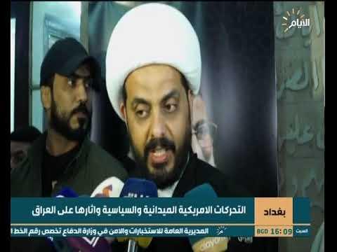 شاهد بالفيديو.. التحركات الامريكية الميدانية والسياسية واثارها على العراق