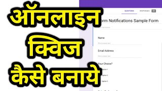 How to Make Online Quiz Exam With Google Form   Questions and Answers