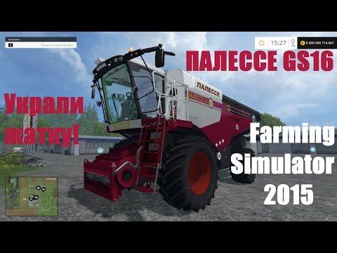 Farming Simulato r2015. Мод: Палессе GS16. Украли жатку. (Ссылка на мод в описании)