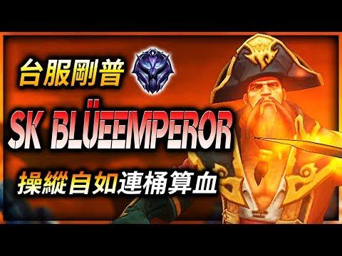 台服鑽3剛普朗克SK BlüeEmperor