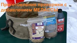 Сколько нужно мелассы в прикормку