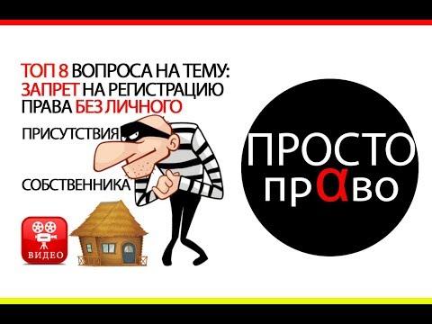 ТОП 8 вопросов на тему: запрет на регистрацию права без личного присутствия собственника