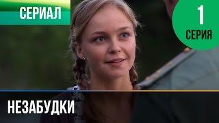 ▶️ Незабудки 1 серия - Мелодрама | Фильмы и сериалы - Русские мелодрамы