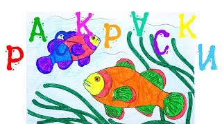 Раскраска Рыбки в море