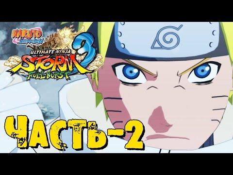 Прохождение Naruto Shippuden: Ultimate Ninja Storm 3 Full Burst - Часть 2 ᴴᴰ 1080p
