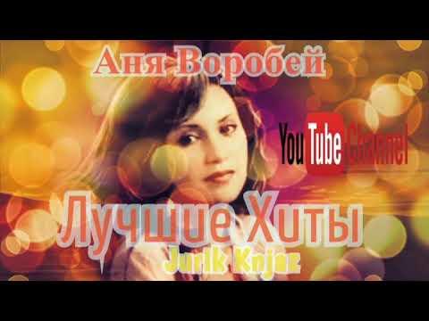 (Шансон)Аня Воробей   -  Лучшие Хиты