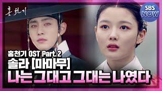홍천기 OST Part.2 '솔라[마마무] - 나는 그대고 그대는 나였다 뮤직비디오' #홍천기 #Redsky SBSNOW