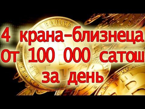 Высокодоходные биткоин краны! От 100000 сатош за день. 4 брата-близнеца. Bitcoin Faucet