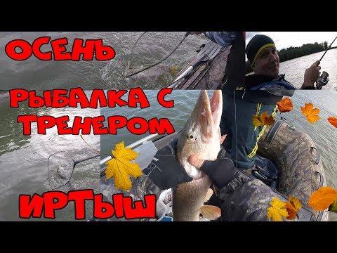 Две щуки с одной точки одновременно .Рыбалка на Иртыше с тренером.)))Павлодар.