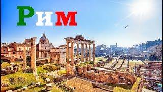 РИМ | ГОРОДА МИРА