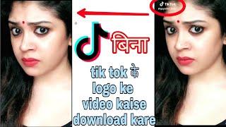 Gambar cover Tik Tok ka video kaise download kre bina Tik Tok ke logo ke