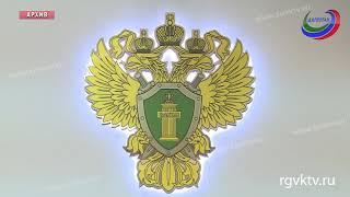 В Дагестане старший прокурор уволен за нарушение присяги