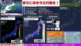 コメ無し版緊急地震速報千葉県東方沖最大震度5弱M6.02018.07.07BSC24