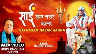 साईं रहम नज़र करना Sai Raham   - YouTube