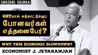 இந்தியப் பொருளாதார தேக்கநிலை ஏன்?   ஜெ.ஜெயரஞ்சன்   Economist Jeyaranjan   Indian Economy