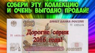 Дорогие 100 рублевые купюры (банкноты) 2016 года. Собери коллекцию и разбогатей! Узнай как собрать!